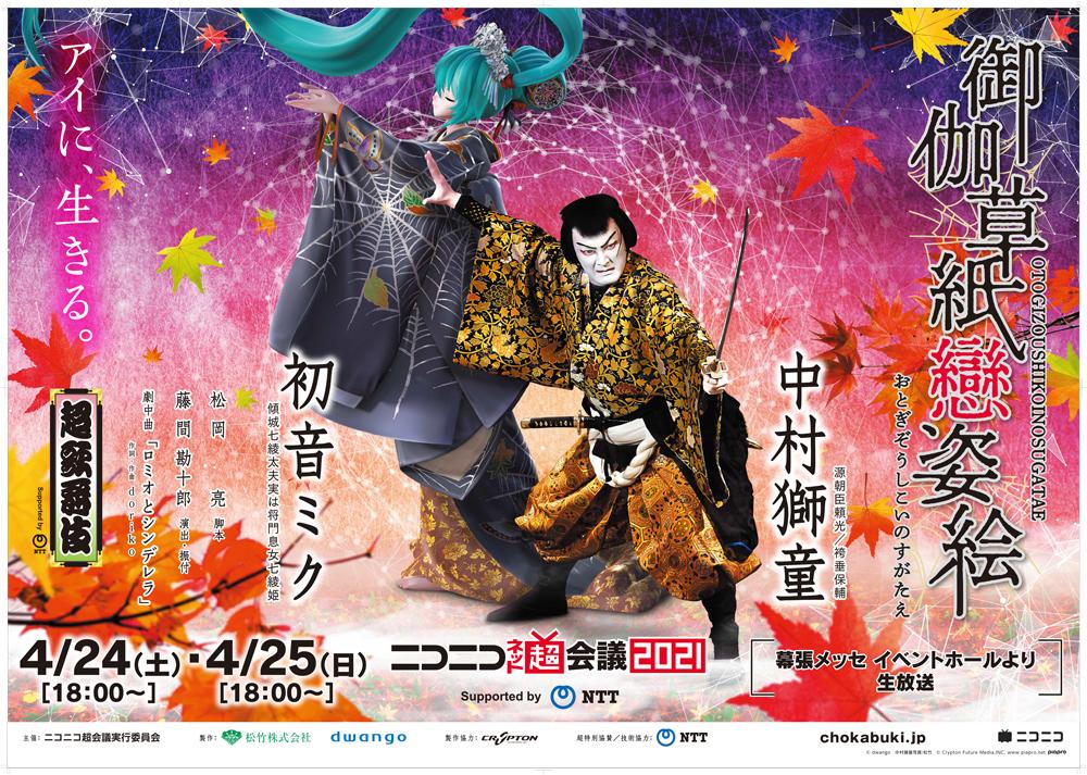 超歌舞伎2021