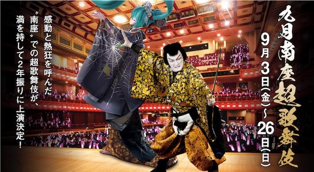 2021年九月南座超歌舞伎